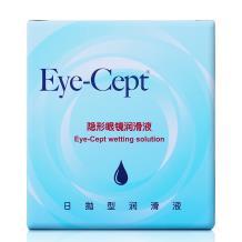 艾视普(Eye-Cept)隐形眼镜润滑液0.5ml*15支