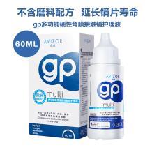 AVIZOR优卓gp多功能硬性隐形眼镜护理液60ml