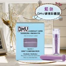 DMV硬性隐形眼镜硅胶硬镜吸棒-紫色