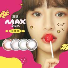 (四盒59.8元)MAX Sweet漫糖彩色隐形眼镜半年抛1片装-214棕