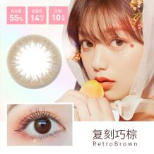 海昌星眸EyeSecret日抛彩色隐形眼镜10片装-复刻巧棕