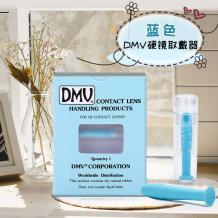 DMV硬性隐形眼镜硅胶硬镜吸棒-蓝色