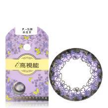 高视能日抛彩色隐形眼镜2片装-浪漫紫