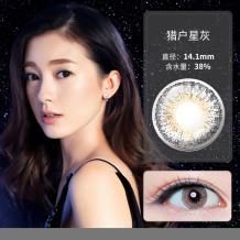 海昌星眸銀河光半年拋彩色隱形眼鏡1片裝-獵戶星灰
