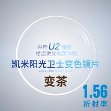 凯米1.56非球面U2阳光卫士变色树脂镜片 (变茶)