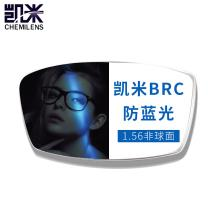 凯米 1.56非球面BRC蓝光滤减阅读护目镜片