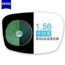 蔡司1.56A系列莲花膜非球面树脂镜片