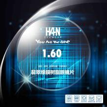 HAN 1.60非球面树脂镜片(1.598)