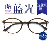 HAN钨碳塑钢眼镜架-质感琥珀(HD4829-F08)