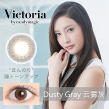 Victoria维多利亚彩色日抛10片装-云雾灰Dusty Gray