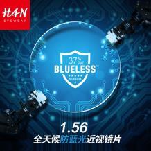 HAN BLUELESS 1.56全天候防蓝光非球面树脂镜片(1.553)(近视0-400度散光0-200度)