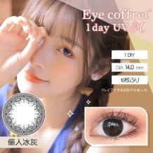 日本SEED实瞳可芙蕾日抛彩色隐形眼镜10片装-俪人冰灰