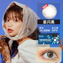 海昌星眸EyeSecret月抛彩色隐形眼镜2片装-星闪黑(新老包装随机发)