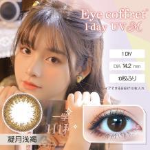 日本SEED实瞳可芙蕾日抛彩色隐形眼镜10片装-凝月浅褐
