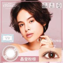 日本eRouge爱如久彩色双周抛6片装-晶莹粉棕