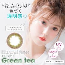 3loveberry 1day日抛彩色隐形眼镜10片装Green tea(海淘)