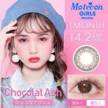 Motecon Girls Monthly月抛彩色隐形1片装ChocolatAsh (海淘)