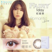 新视野FAIRY彩色日抛6片装-耀眼棕 Shiny Brown