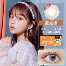 海昌星眸EyeSecret月抛彩色隐形眼镜2片装-霞光棕(新老包装随机发)