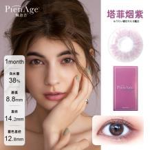 日本PienAge佩奈吉MIMI GEMME美瞳月抛2片装-塔菲烟紫