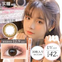 日本SEED实瞳可芙蕾日抛彩色隐形眼镜30片装-凝月浅褐
