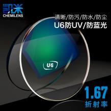 凯米1.67非球面U6防蓝光树脂镜片