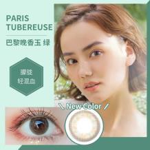 日本GIVRE綺芙莉日拋彩色隱形眼鏡10片裝-巴黎晚香玉綠