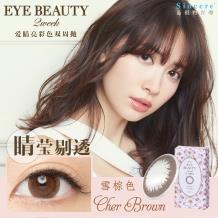 新视野Eye Beauty 2week彩色双周抛6片装-Cher Brown雪棕色