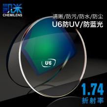 凯米1.74非球面U6防蓝光树脂镜片
