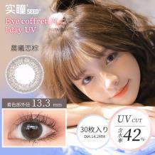 日本SEED實瞳可芙蕾日拋彩色隱形眼鏡30片裝-晨曦戀棕