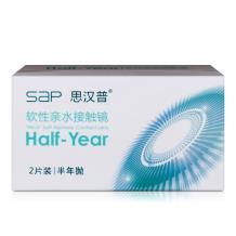 SAP思汉普渐进多焦点半年抛隐形眼镜2片装