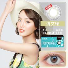 海昌星眸EyeSecret月抛彩色隐形眼镜2片装-浅艾绿(新老包装随机发)