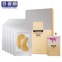 珍视明黄金胶原蛋白眼膜6g/片10片装