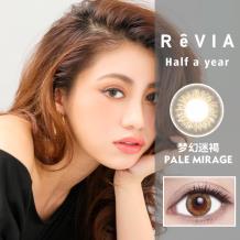 日本ReVIA蕾美彩色半年抛1片装-梦幻迷褐