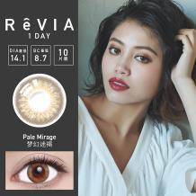 日本ReVIA蕾美彩色日抛10片装-梦幻迷褐