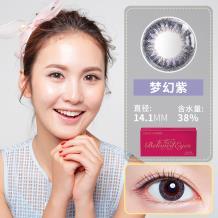海俪恩萌生宠爱季抛彩色隐形眼镜2片装-梦幻紫