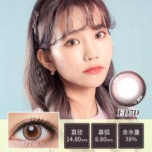 迷卡韩流时尚系列抛一片装ED7D-魅影棕(近效期到19年4/6月)