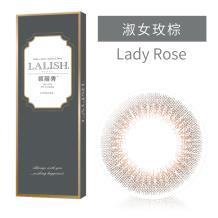 日本LALISH领丽秀彩色美瞳日抛10片装-淑女玫棕