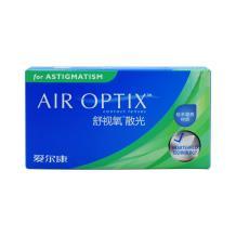 視康舒視氧散光月拋3片裝(高度數)(定制商品不參與7天隨心退換)