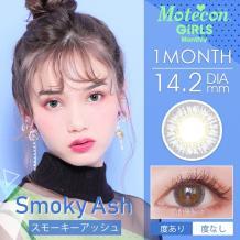 Motecon Girls Monthly月抛彩色隐形1片装SmokyAsh (海淘)