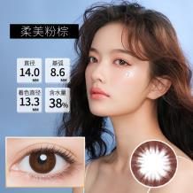 日本BeeHeartB蜜心妍美瞳日抛隐形眼镜10片装-柔美粉棕