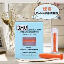 DMV硬性隐形眼镜硅胶硬镜吸棒-橙色