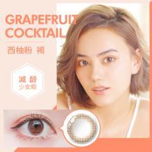 GIVRE绮芙莉月抛彩色隐形亚博竞猜6片装-西柚粉褐