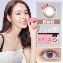 海昌星眸EyeSecret月拋彩色隱形眼鏡2片裝-西柚棕