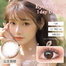 日本SEED实瞳可芙蕾日抛彩色隐形眼镜10片装-公主丽棕