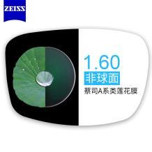 蔡司1.60A系列莲花膜非球面树脂镜片