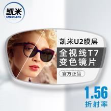 凯米1.56非球面U2全视线第七代变色树脂镜片(变灰)
