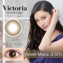 Victoria维多利亚彩色日抛10片装-丝绒棕Velvet Moca