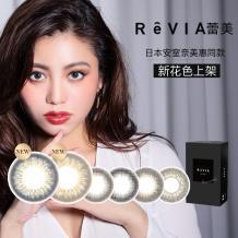 日本ReVIA蕾美彩色半年抛1片装-迷雾深灰