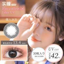 日本SEED实瞳可芙蕾日抛彩色隐形眼镜30片装-俪人冰灰